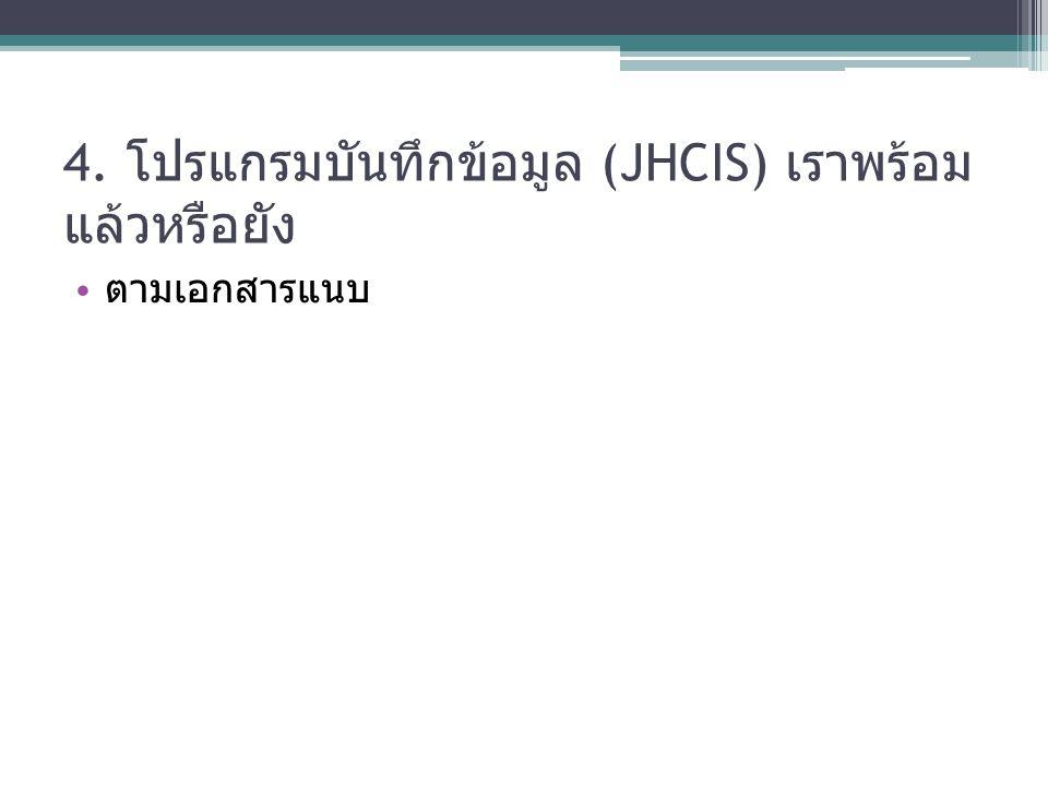 4. โปรแกรมบันทึกข้อมูล (JHCIS) เราพร้อม แล้วหรือยัง ตามเอกสารแนบ