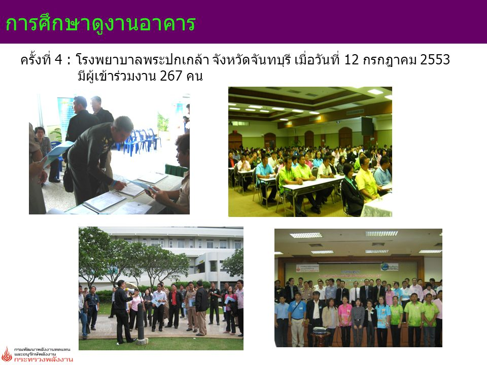 การศึกษาดูงานอาคาร ครั้งที่ 4 : โรงพยาบาลพระปกเกล้า จังหวัดจันทบุรี เมื่อวันที่ 12 กรกฎาคม 2553 มีผู้เข้าร่วมงาน 267 คน