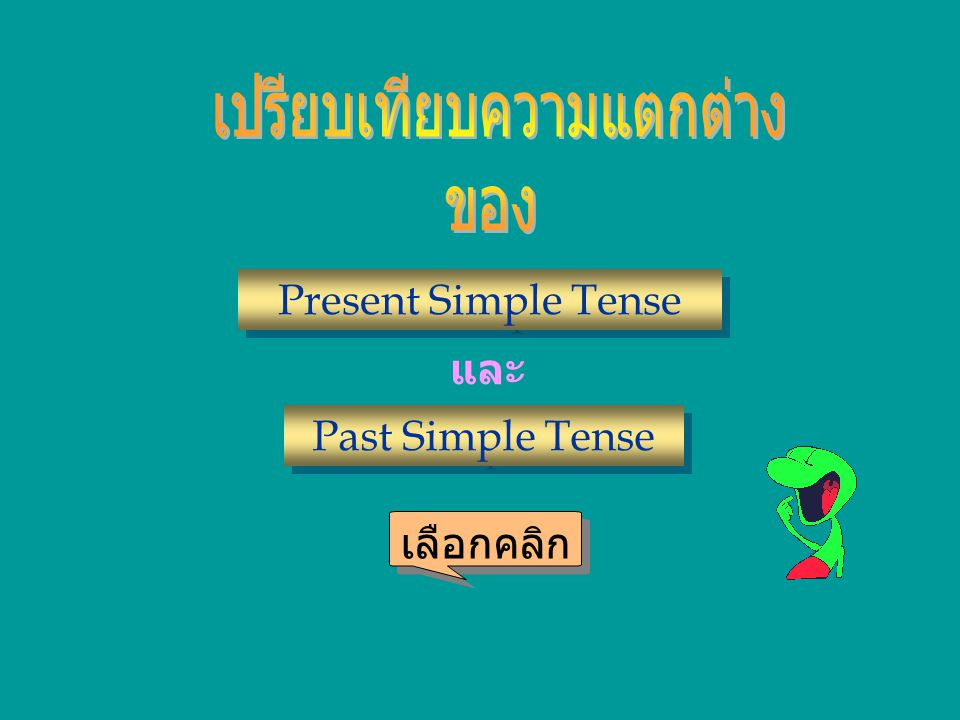 Past Simple Tense Present Simple Tense และ เลือกคลิก เลือกคลิก