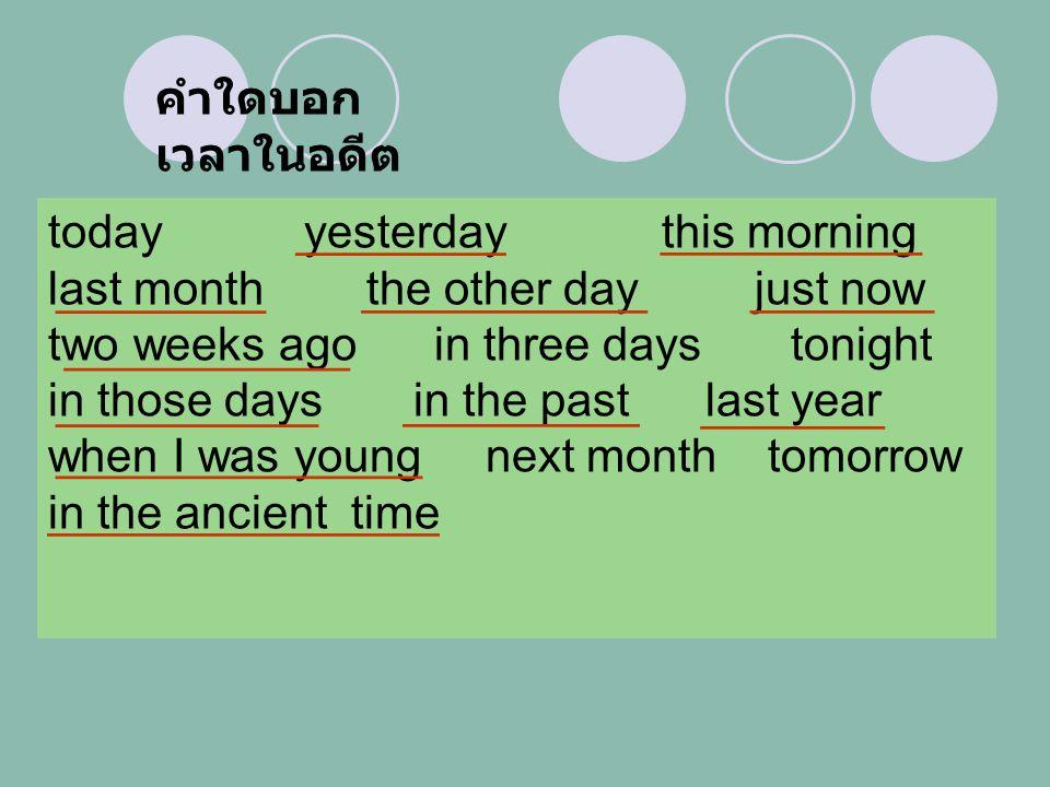 โครงสร้างของ Past Simple Tense Subject + verb ช่องที่ 2 เช่น She went to Supan Buri yesterday.