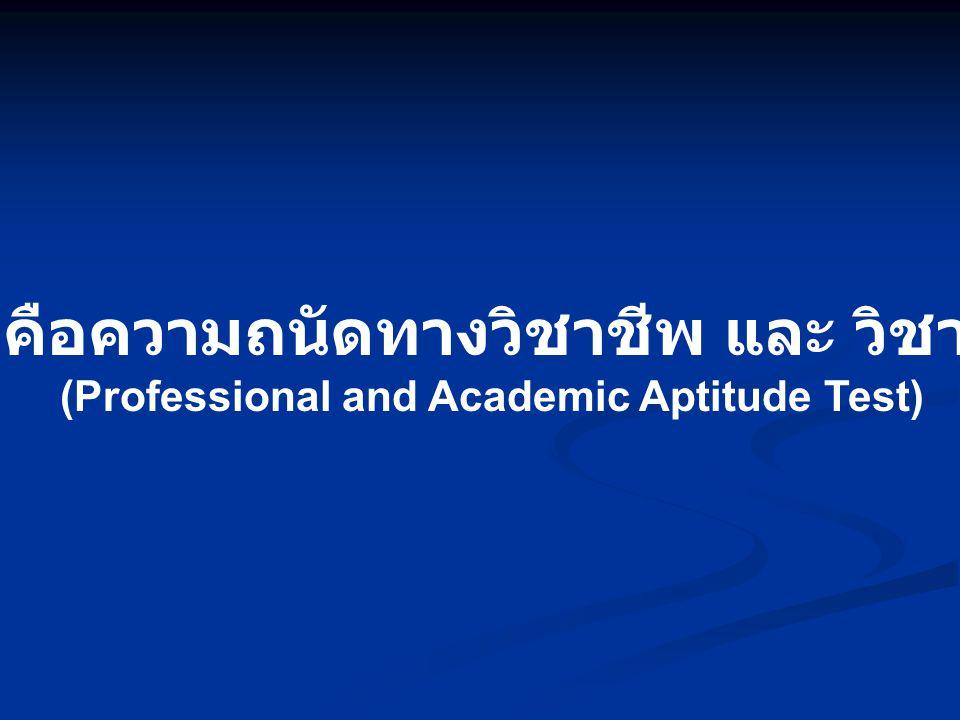 PAT คือความถนัดทางวิชาชีพ และ วิชาการ (Professional and Academic Aptitude Test)
