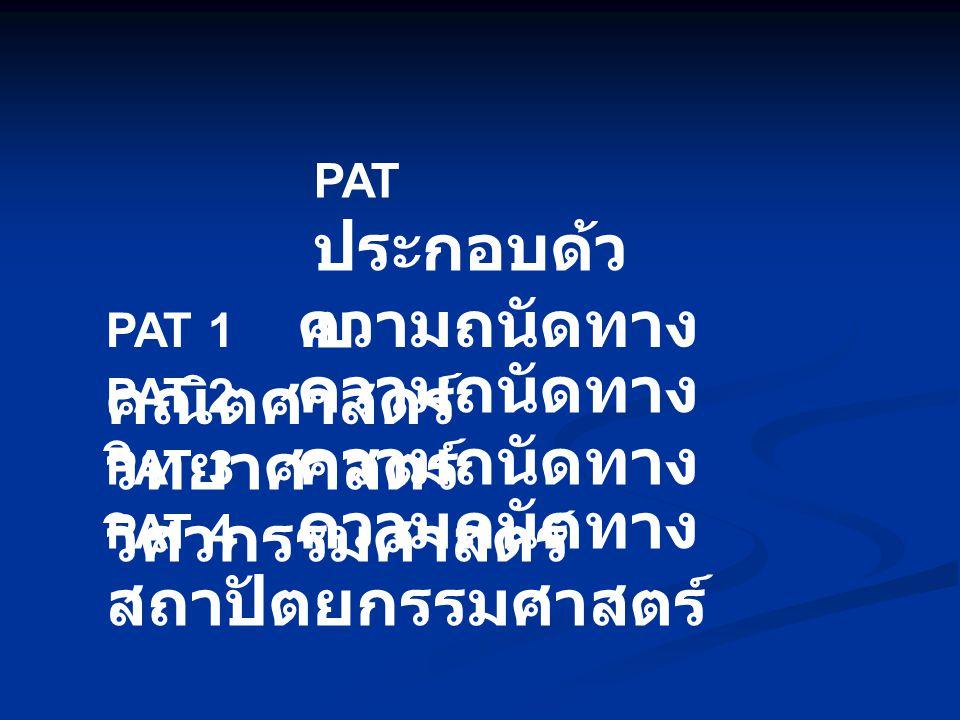 PAT ประกอบด้ว ย PAT 1 ความถนัดทาง คณิตศาสตร์ PAT 2 ความถนัดทาง วิทยาศาสตร์ PAT 3 ความถนัดทาง วิศวกรรมศาสตร์ PAT 4 ความถนัดทาง สถาปัตยกรรมศาสตร์