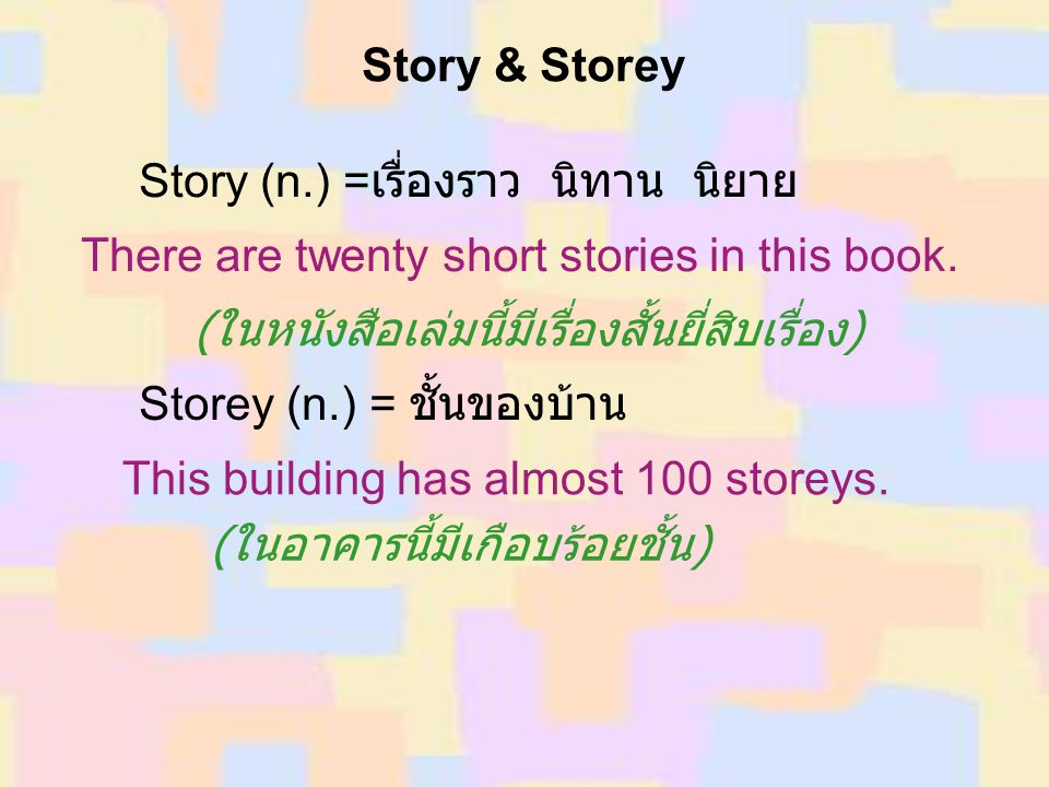 Story & Storey Story (n.) = เรื่องราว นิทาน นิยาย There are twenty short stories in this book.