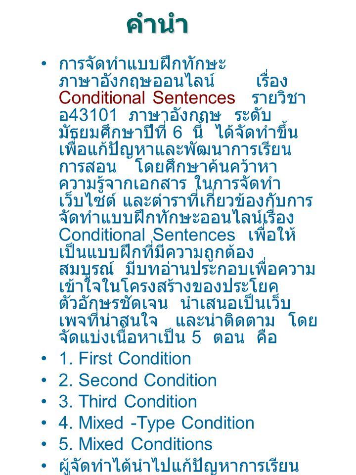 คำนำ การจัดทำแบบฝึกทักษะ ภาษาอังกฤษออนไลน์ เรื่อง Conditional Sentences รายวิชา อ 43101 ภาษาอังกฤษ ระดับ มัธยมศึกษาปีที่ 6 นี้ ได้จัดทำขึ้น เพื่อแก้ปั