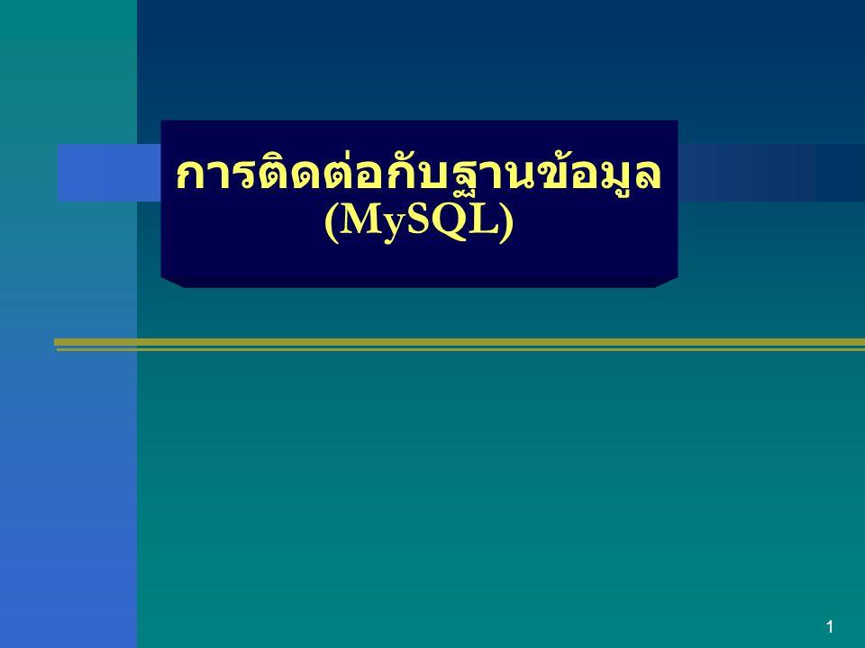 1 การติดต่อกับฐานข้อมูล (MySQL)