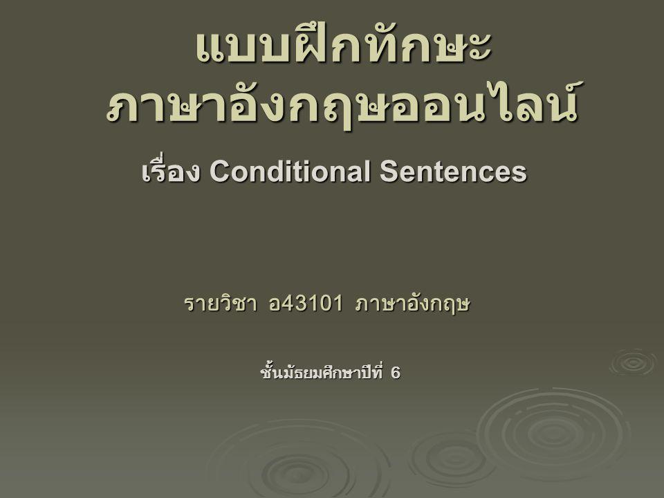 แบบฝึกทักษะ ภาษาอังกฤษออนไลน์ เรื่อง Conditional Sentences รายวิชา อ 43101 ภาษาอังกฤษ ชั้นมัธยมศึกษาปีที่ 6