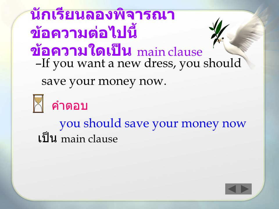 –Somchai won't come if you don't write to him.