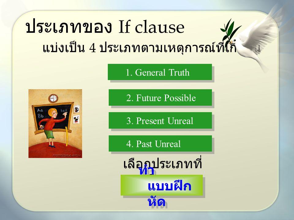 ประเภทของ If clause แบ่งเป็น 4 ประเภทตามเหตุการณ์ที่เกิดขึ้น 1.