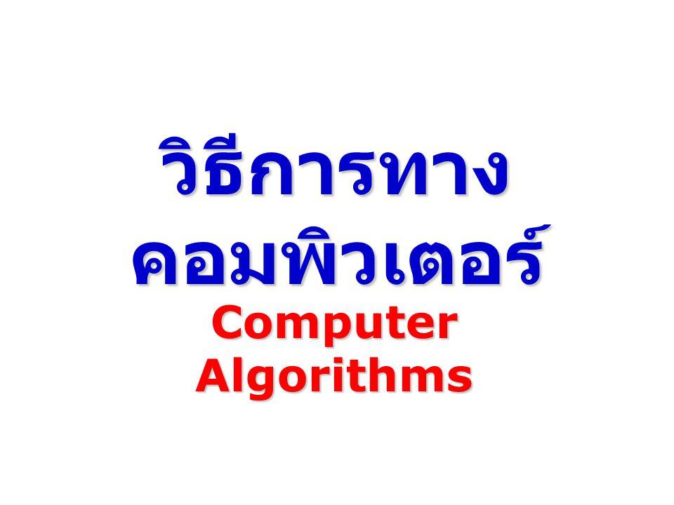 วิธีการทาง คอมพิวเตอร์ Computer Algorithms