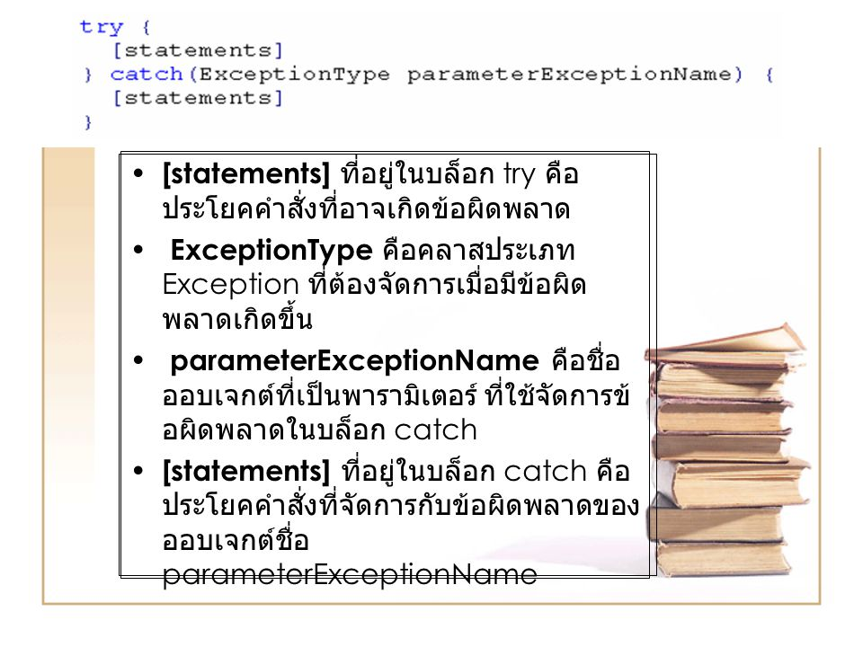 [statements] ที่อยูในบล็อก try คือ ประโยคคําสั่งที่อาจเกิดขอผิดพลาด ExceptionType คือคลาสประเภท Exception ที่ตองจัดการเมื่อมีขอผิด พลาดเกิดขึ้น pa