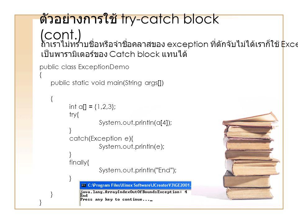 ตัวอย่างการใช้ try-catch block (cont.) public class ExceptionDemo { public static void main(String args[]) { int a[] = {1,2,3}; try{ System.out.printl