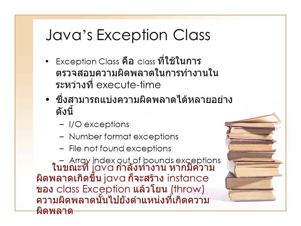 Java ' s Exception Class Exception Class คือ c lass ที่ใช้ในการ ตรวจสอบความผิดพลาดในการทำงานใน ระหว่างที่ execute-time ซึ่งสามารถแบ่งความผิดพลาดได้หลา