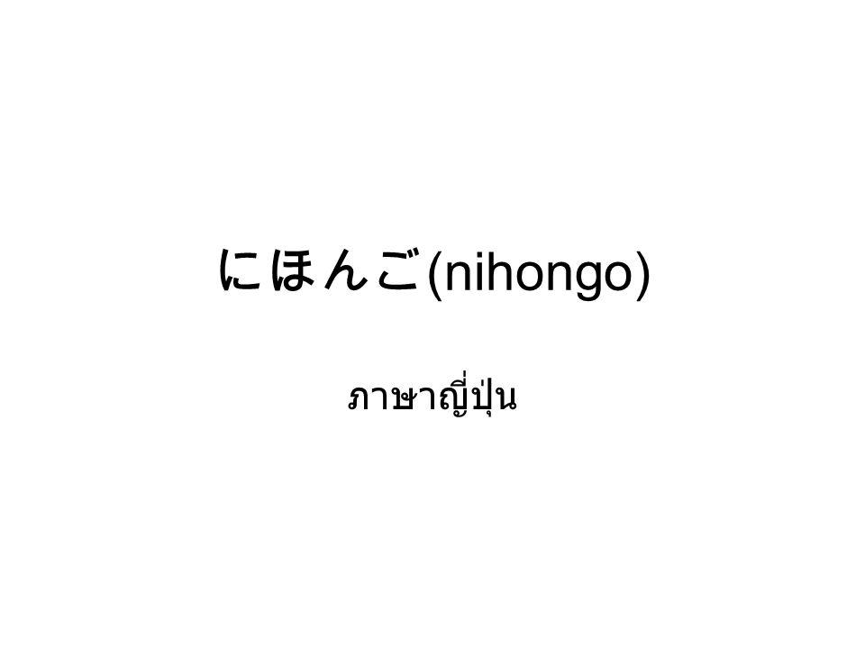 にほんご (nihongo) ภาษาญี่ปุ่น