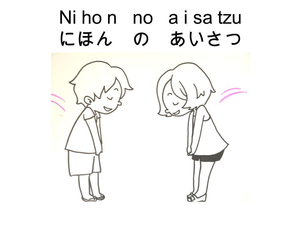 Ni ho n no a i sa tzu にほん の あいさつ