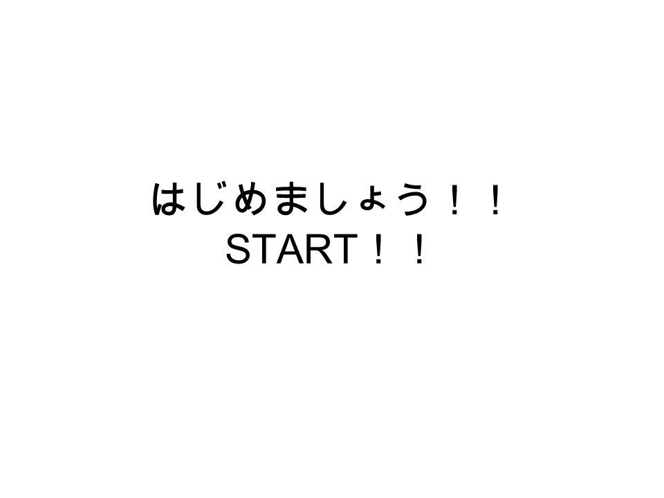 はじめましょう!! START !!