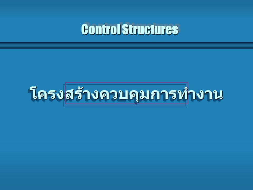 Control Structures Control Structures โครงสร้างควบคุมการทำงานโครงสร้างควบคุมการทำงาน