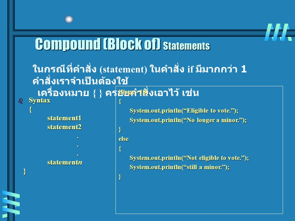 Compound (Block of) Statements b Syntax {statement1statement2... statementn } ในกรณีที่คำสั่ง (statement) ในคำสั่ง if มีมากกว่า 1 คำสั่งเราจำเป็นต้องใ