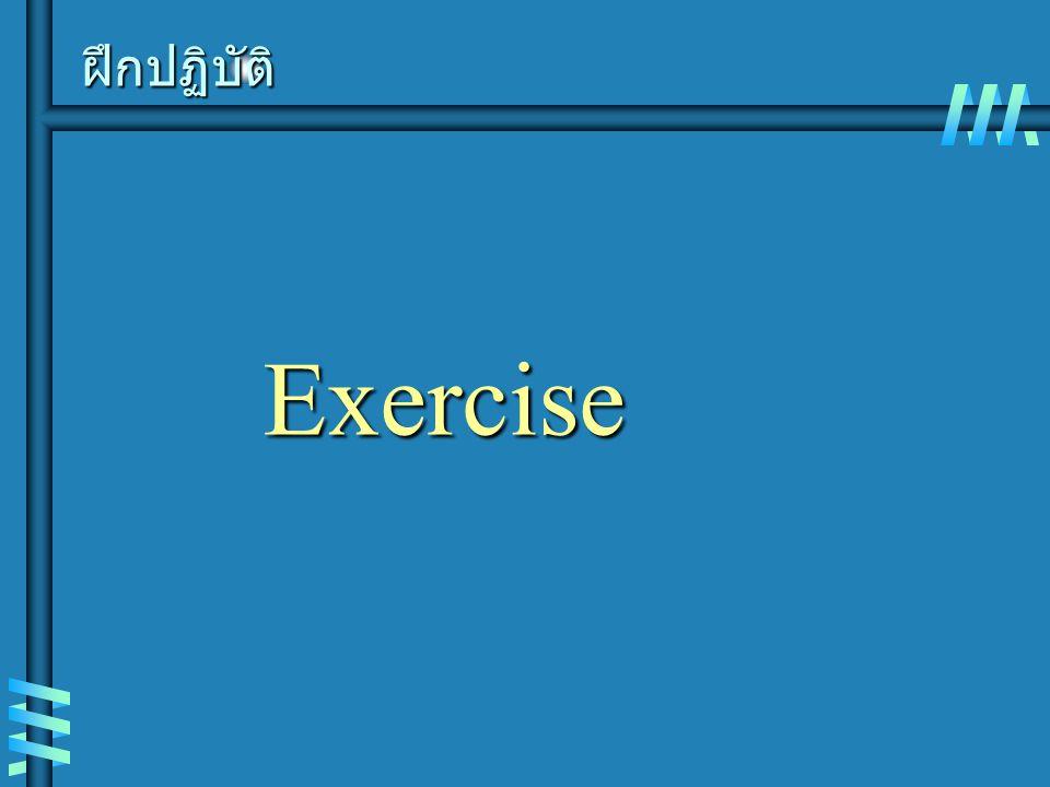 ฝึกปฏิบัติ Exercise