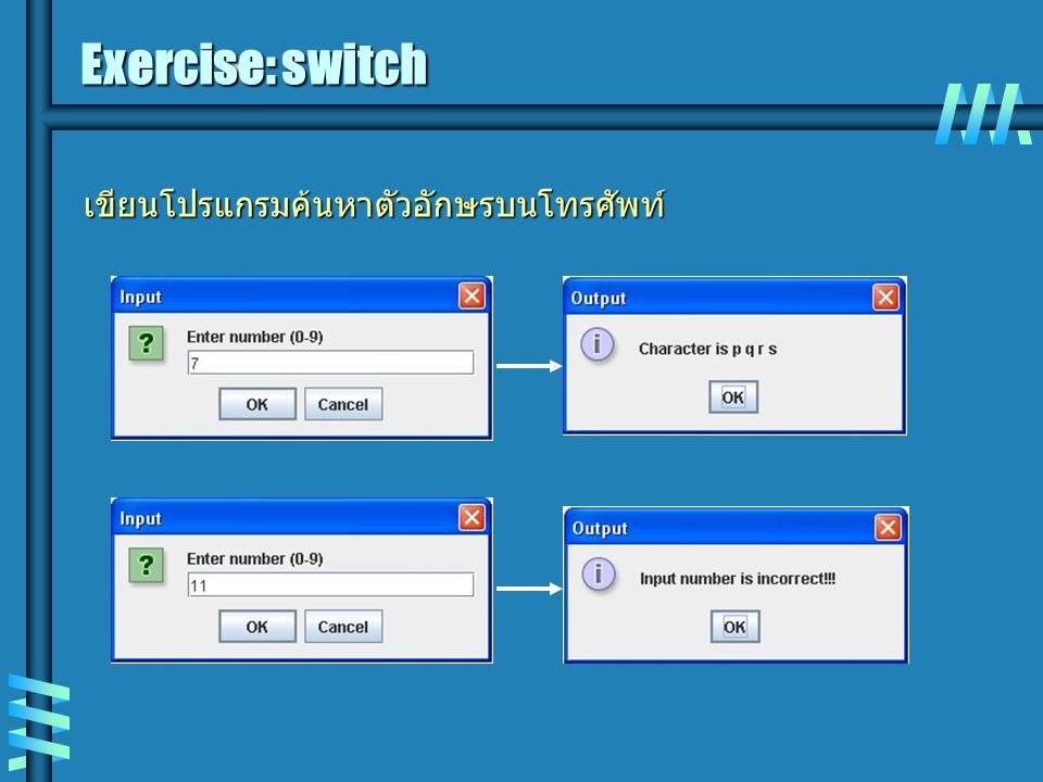 Exercise: switch เขียนโปรแกรมค้นหาตัวอักษรบนโทรศัพท์ เขียนโปรแกรมค้นหาตัวอักษรบนโทรศัพท์