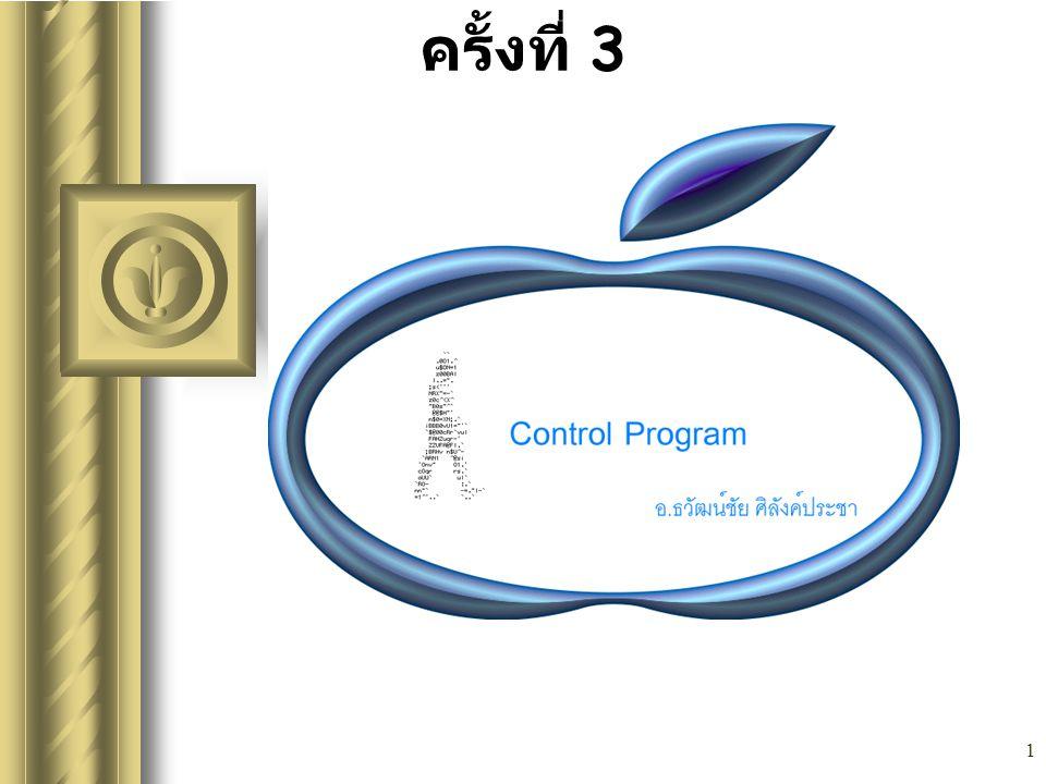 2 Control Structures : Decisions and Loops โครงสร้างควบคุมการ ทำงาน ( Control Structures) วันนี้ฝึกปฏิบัติและงานเก็บคะแนน 5 คะแนน