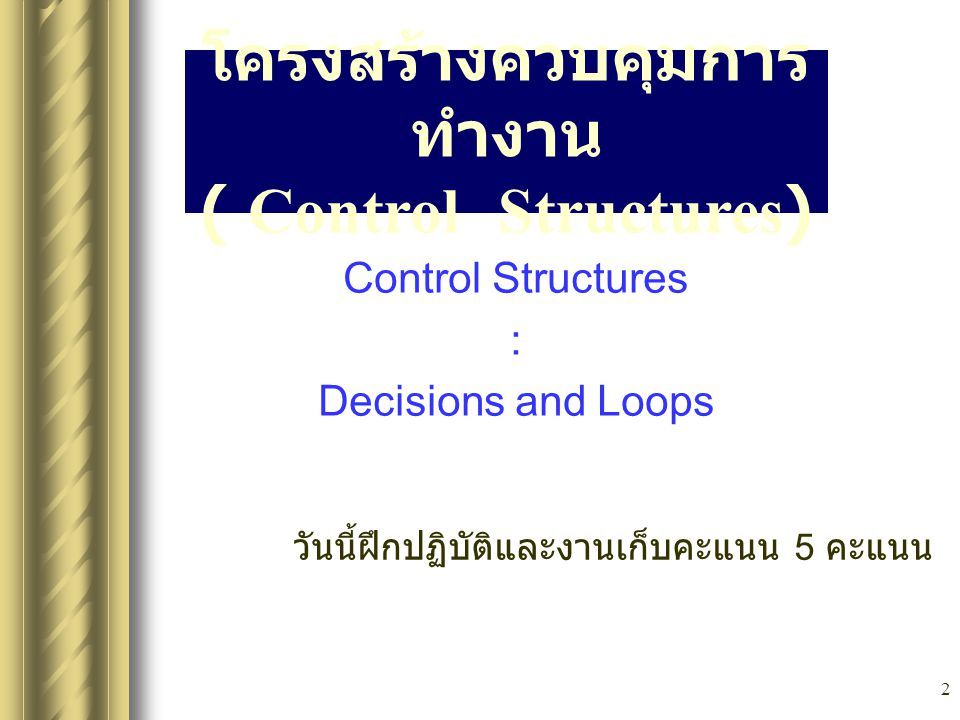 3 Control Statements Control flows in Java is the same as in C and C++.