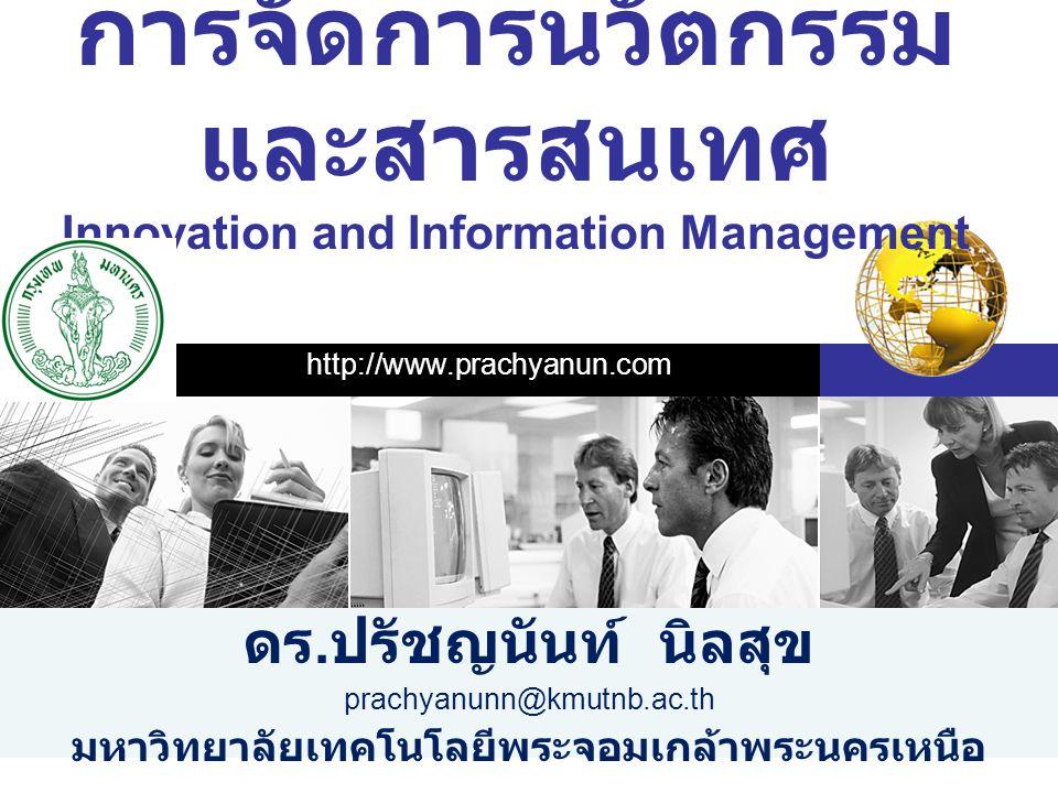 LOGO การจัดการนวัตกรรม และสารสนเทศ Innovation and Information Management http://www.prachyanun.com ดร. ปรัชญนันท์ นิลสุข prachyanunn@kmutnb.ac.th มหาว