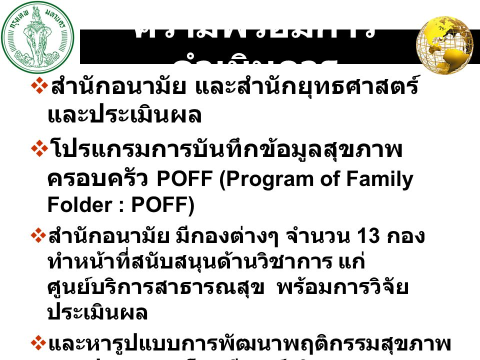LOGO ความพร้อมการ ดำเนินการ  สำนักอนามัย และสำนักยุทธศาสตร์ และประเมินผล  โปรแกรมการบันทึกข้อมูลสุขภาพ ครอบครัว POFF (Program of Family Folder : POF