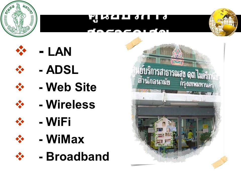 LOGO ศูนย์บริการ สาธารณสุข  - LAN  - ADSL  - Web Site  - Wireless  - WiFi  - WiMax  - Broadband