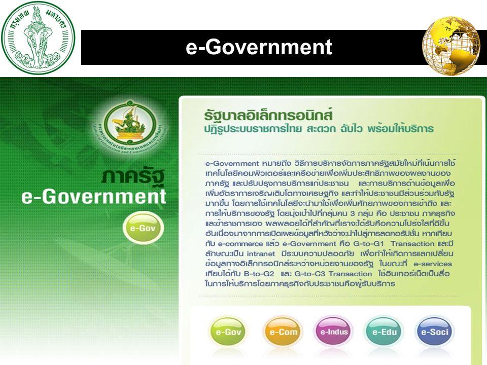 LOGO e-Government
