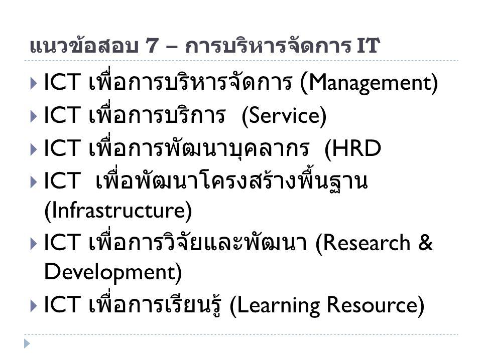 แนวข้อสอบ 7 – การบริหารจัดการ IT  ICT เพื่อการบริหารจัดการ (Management)  ICT เพื่อการบริการ (Service)  ICT เพื่อการพัฒนาบุคลากร (HRD  ICT เพื่อพัฒ