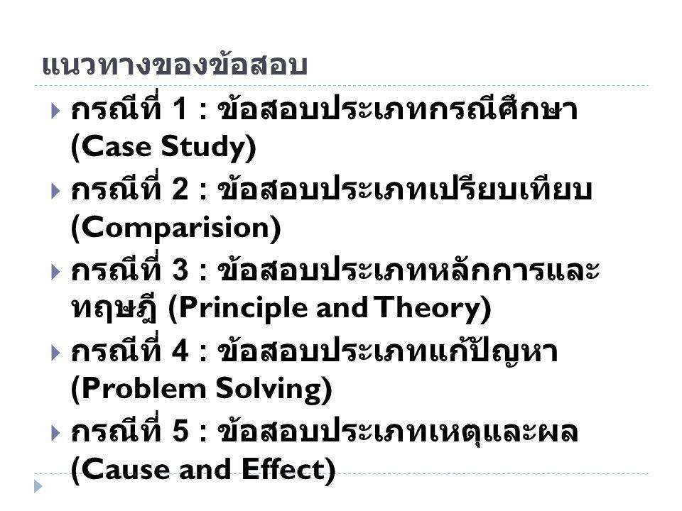 แนวทางของข้อสอบ  กรณีที่ 1 : ข้อสอบประเภทกรณีศึกษา (Case Study)  กรณีที่ 2 : ข้อสอบประเภทเปรียบเทียบ (Comparision)  กรณีที่ 3 : ข้อสอบประเภทหลักการ