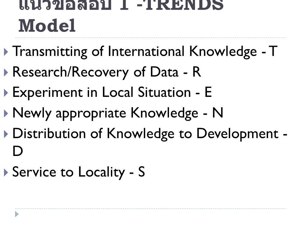 แนวข้อสอบ 1 -TRENDS Model  Transmitting of International Knowledge - T  Research/Recovery of Data - R  Experiment in Local Situation - E  Newly ap