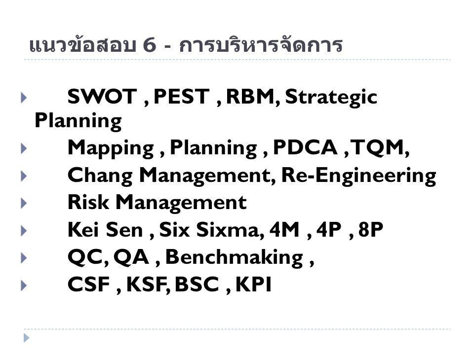 แนวข้อสอบ 6 - การบริหารจัดการ  SWOT, PEST, RBM, Strategic Planning  Mapping, Planning, PDCA, TQM,  Chang Management, Re-Engineering  Risk Manageme