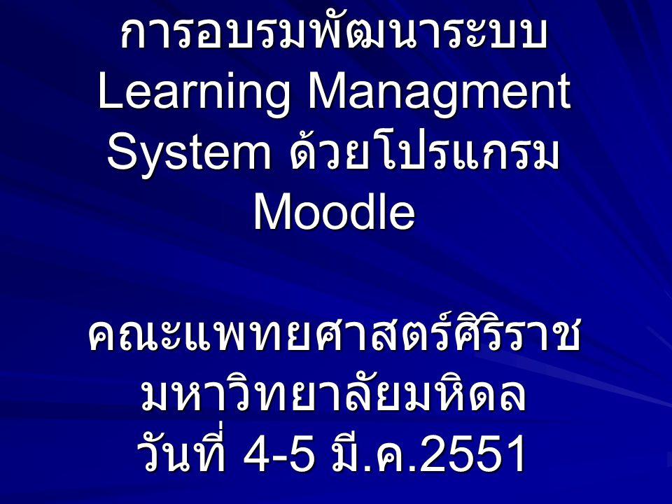 การอบรมพัฒนาระบบ Learning Managment System ด้วยโปรแกรม Moodle คณะแพทยศาสตร์ศิริราช มหาวิทยาลัยมหิดล วันที่ 4-5 มี.
