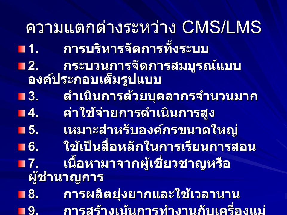 ความแตกต่างระหว่าง CMS/LMS 1.การบริหารจัดการทั้งระบบ 2.
