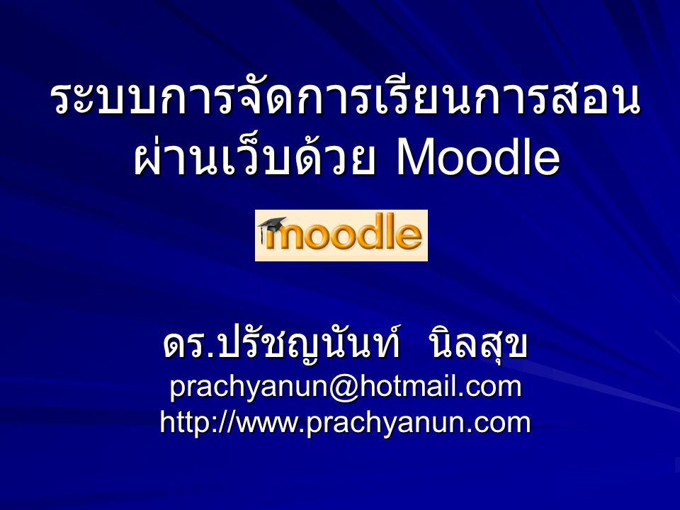 ระบบการจัดการเรียนการสอน ผ่านเว็บ การจัดการเรียนการสอนผ่านเว็บ Web-Based Instruction การจัดการเรียนการสอนผ่านเว็บ Web-Based Instruction E-Learning : Web E-Learning : Web LMS : Moodle LMS : Moodle CMS : Mambo, PHP nuke CMS : Mambo, PHP nuke LCMS : A-Tutor LCMS : A-Tutor Learning Management System Learning Management System