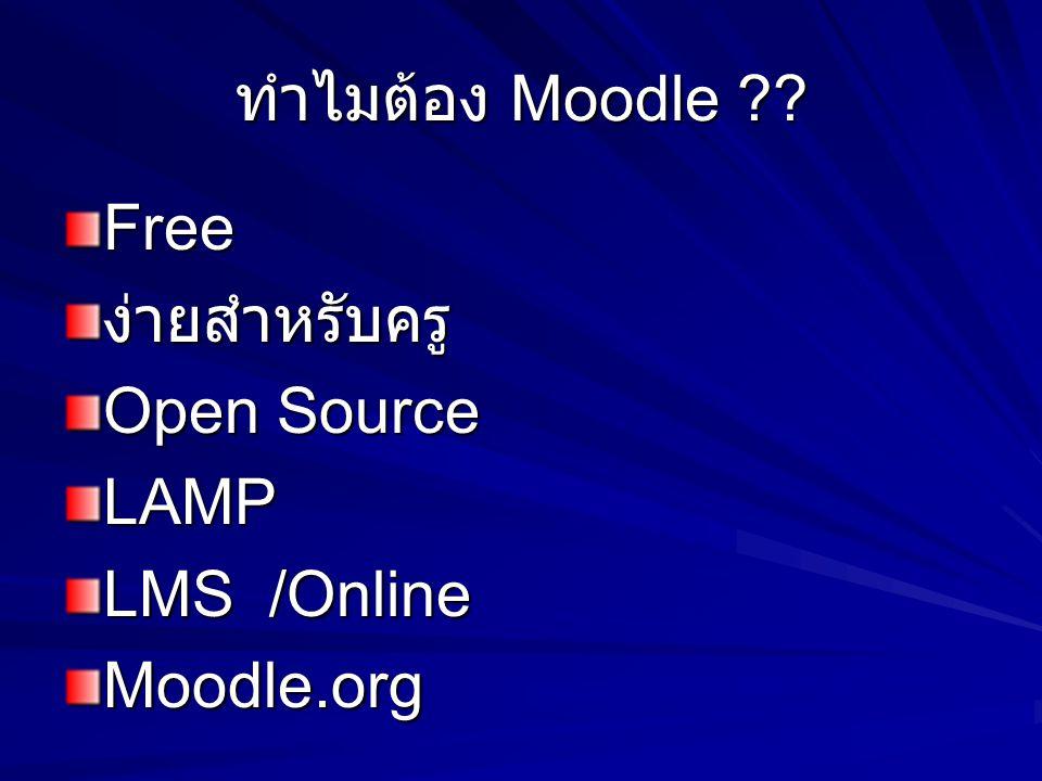 ทำไมต้อง Moodle ?? Freeง่ายสำหรับครู Open Source LAMP LMS /Online Moodle.org