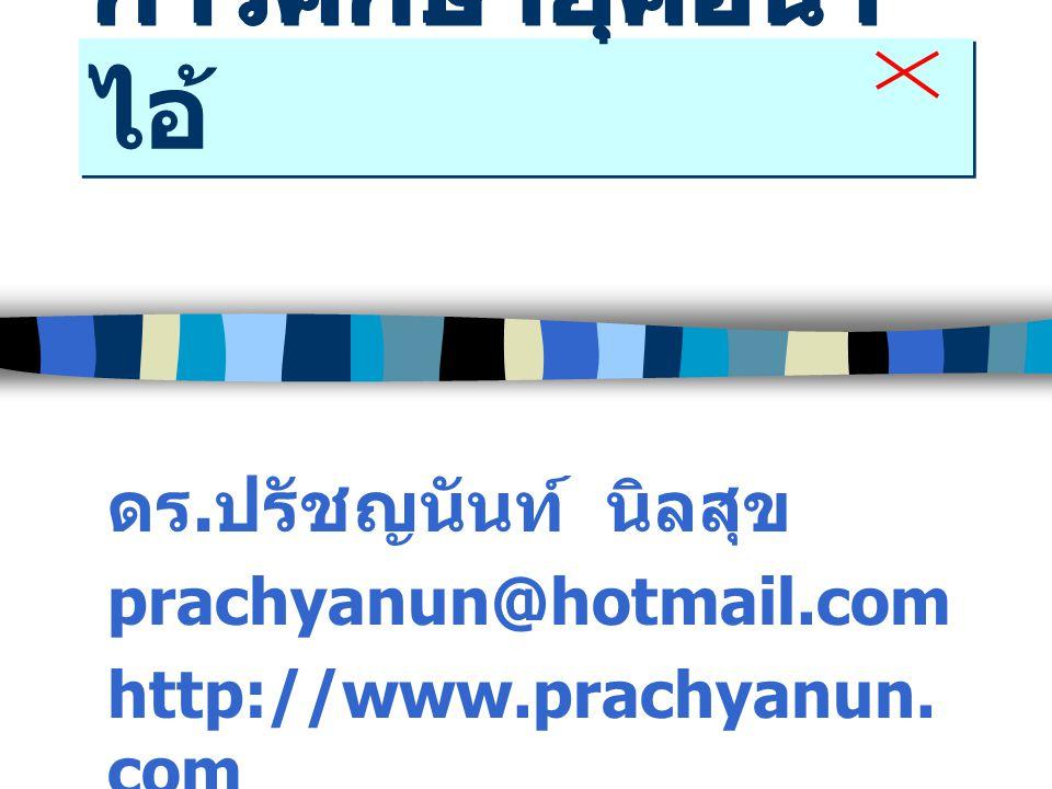 เทคโนโลยี การศึกษายุคอีนำ ไอ้ ดร. ปรัชญนันท์ นิลสุข prachyanun@hotmail.com http://www.prachyanun. com