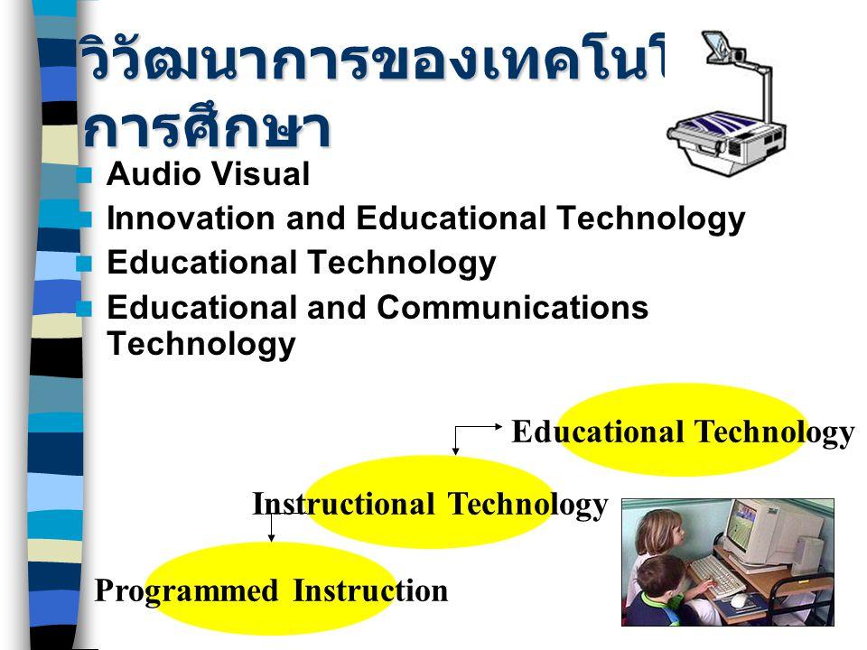 วิวัฒนาการของเทคโนโลยี การศึกษา Audio Visual Innovation and Educational Technology Educational Technology Educational and Communications Technology Pr