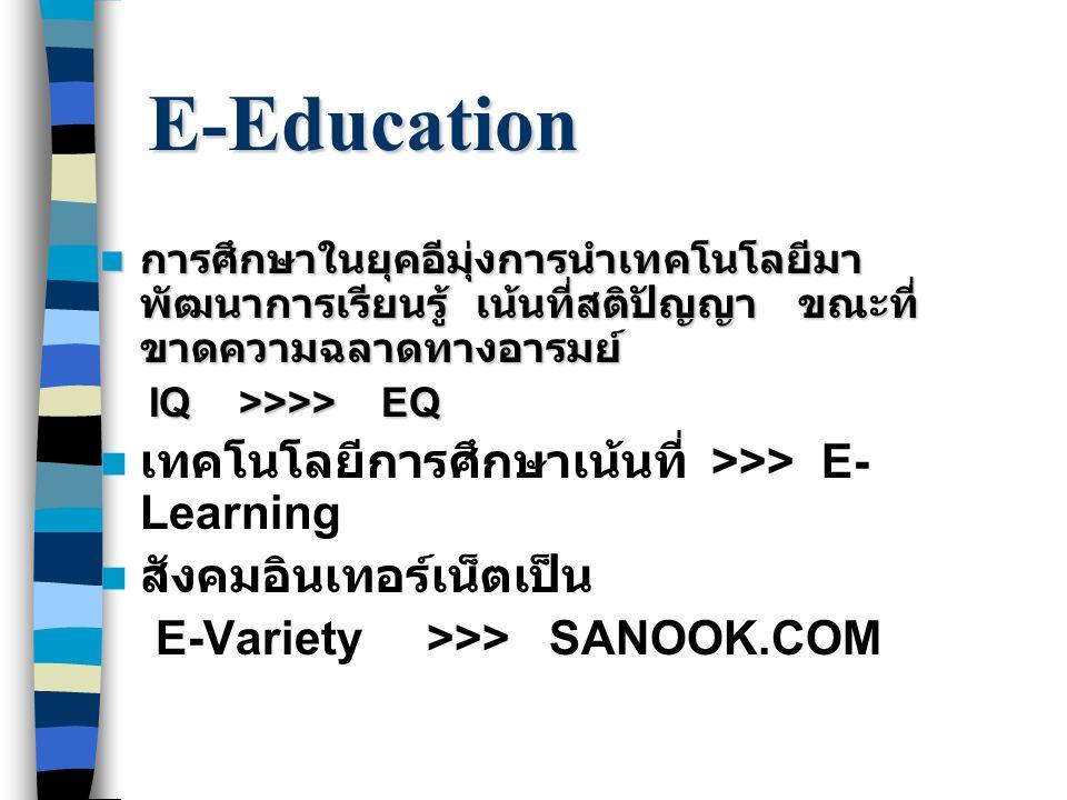 E-Society ยุคอีนำไอ สังคมปรับเปลี่ยนไปสู่ E-Society เทคโนโลยีการศึกษาเน้น E แต่ต้องมี I เป็น พื้นฐาน เทคโนโลยีการศึกษานำ E เข้ามาเพื่อ I เทคโนโลยีเน้น IQ แต่ยังขาด EQ สังคมออนไลน์เป็น E-Variety ทำอย่างไรให้เป็น E-Learning Entertainment >> Edutainment E-Society >> E-Variety >> Knowledge Society