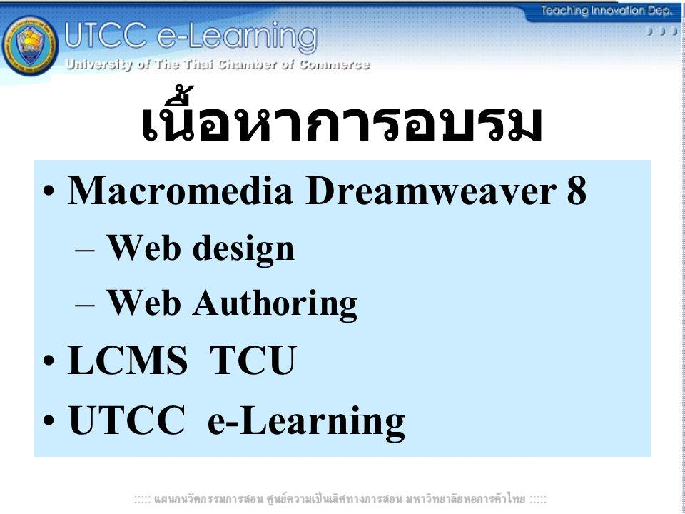 เนื้อหาการอบรม Macromedia Dreamweaver 8 – Web design – Web Authoring LCMS TCU UTCC e-Learning