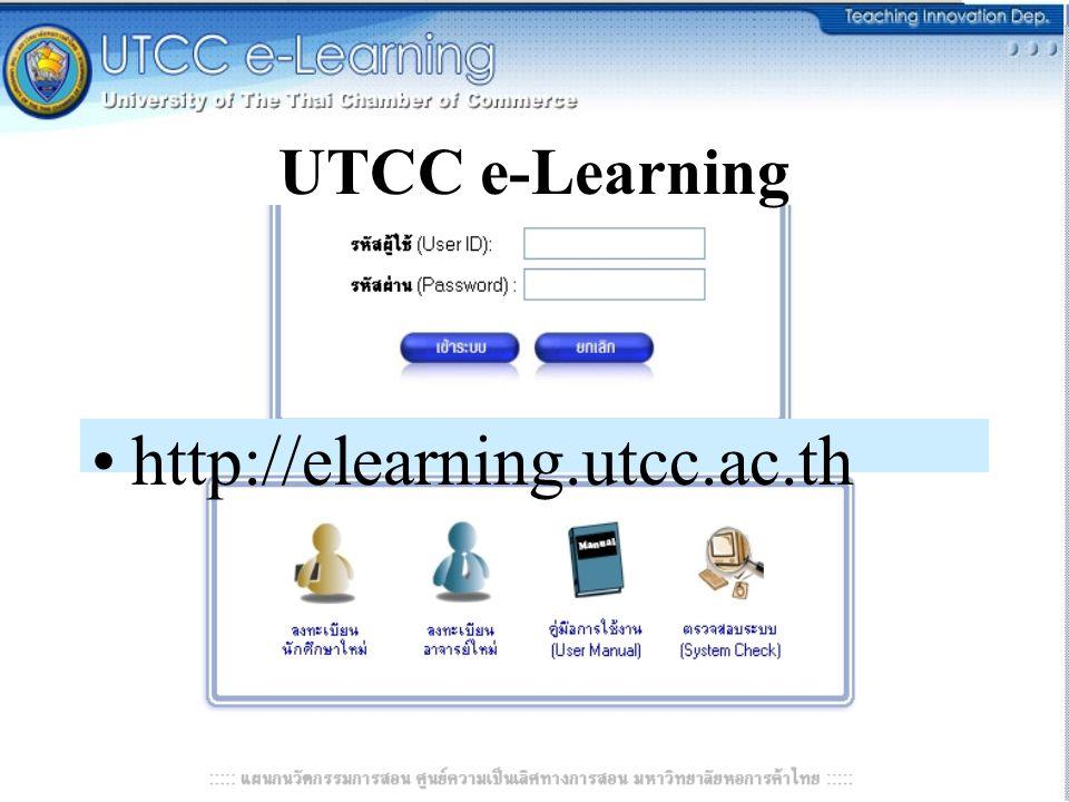 e-Learning Course ware ชื่อรายวิชา จุดประสงค์รายวิชา คำอธิบายรายวิชา เนื้อหารายวิชา รายการอ้างอิง / รายการ ค้นคว้า