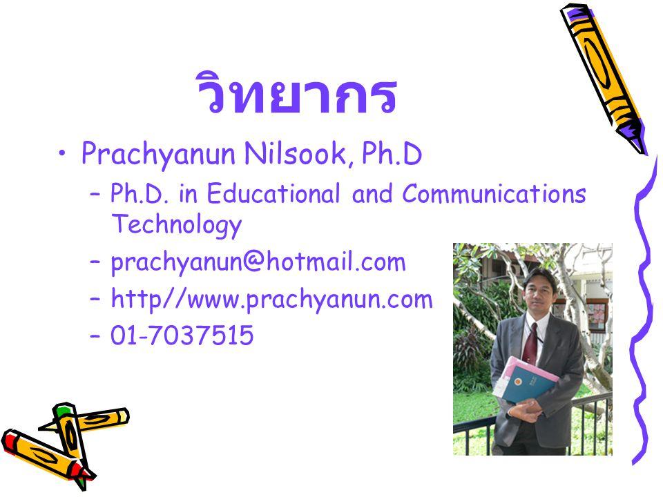 วิทยากร Prachyanun Nilsook, Ph.D –Ph.D. in Educational and Communications Technology –prachyanun@hotmail.com –http//www.prachyanun.com –01-7037515