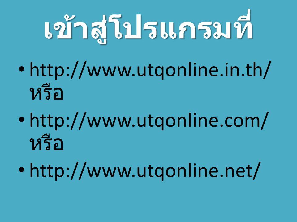 เข้าสู่โปรแกรมที่ http://www.utqonline.in.th/ หรือ http://www.utqonline.com/ หรือ http://www.utqonline.net/