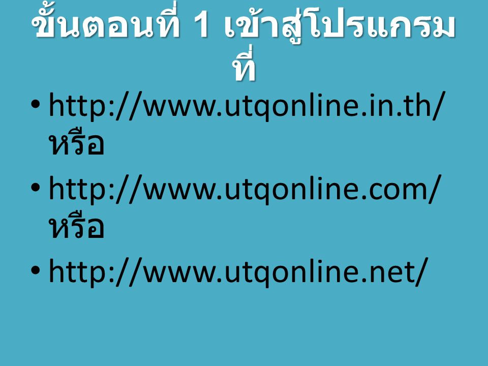 ขั้นตอนที่ 1 เข้าสู่โปรแกรม ที่ http://www.utqonline.in.th/ หรือ http://www.utqonline.com/ หรือ http://www.utqonline.net/
