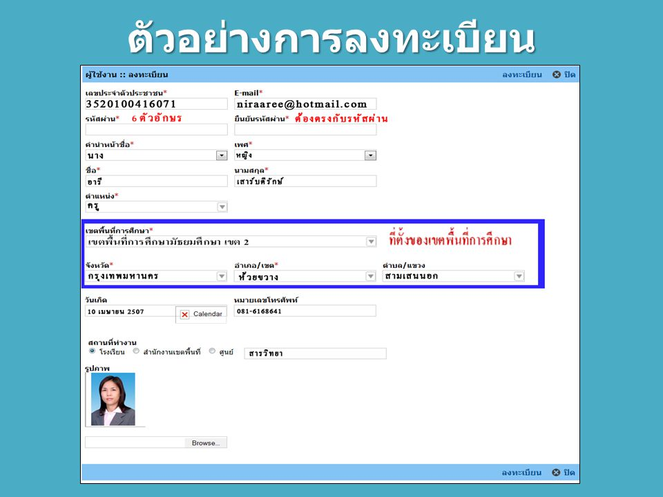ขั้นตอนที่ 5 ตรวจสอบ ข้อมูลจาก E-Mail เปิด E-Mail เพื่อรับ Username และ Password จาก UTQONLINE