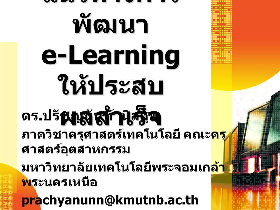 แนวทางการ พัฒนา e-Learning ให้ประสบ ผลสำเร็จ ดร.
