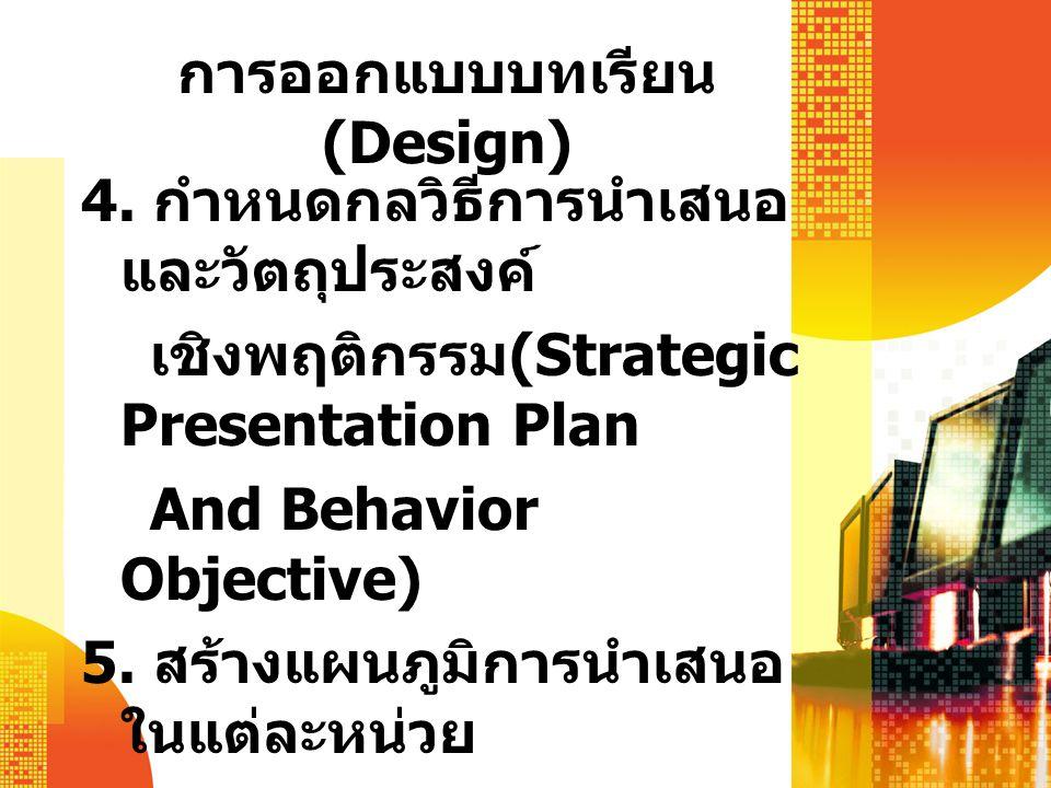 การออกแบบบทเรียน (Design) 4.
