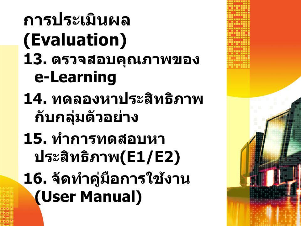 การประเมินผล (Evaluation) 13.ตรวจสอบคุณภาพของ e-Learning 14.