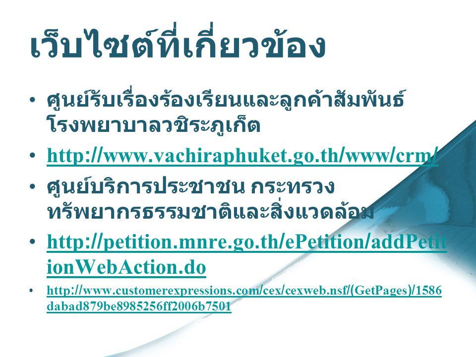 เว็บไซต์ที่เกี่ยวข้อง ศูนย์รับเรื่องร้องเรียนและลูกค้าสัมพันธ์ โรงพยาบาลวชิระภูเก็ต http://www.vachiraphuket.go.th/www/crm/http://www.vachiraphuket.go